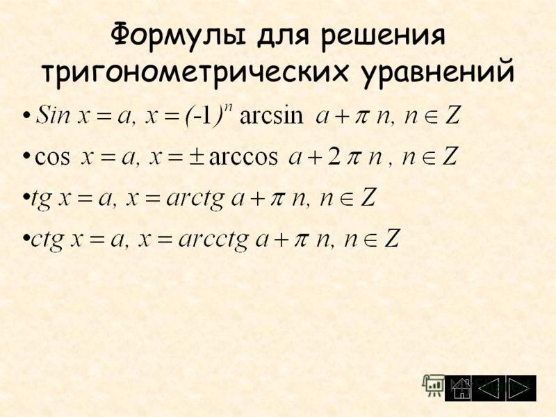 Формулы для решения тригонометрических уравнений