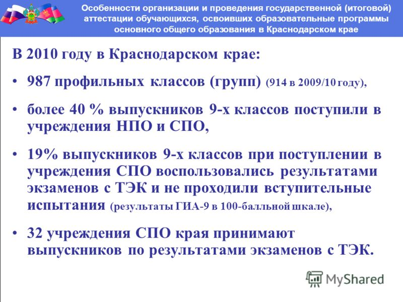 В 2010 году в Краснодарском крае: 987 профильных классов (групп) (914 в 2009/10 году), более 40 % выпускников 9-х классов поступили в учреждения НПО и СПО, 19% выпускников 9-х классов при поступлении в учреждения СПО воспользовались результатами экза