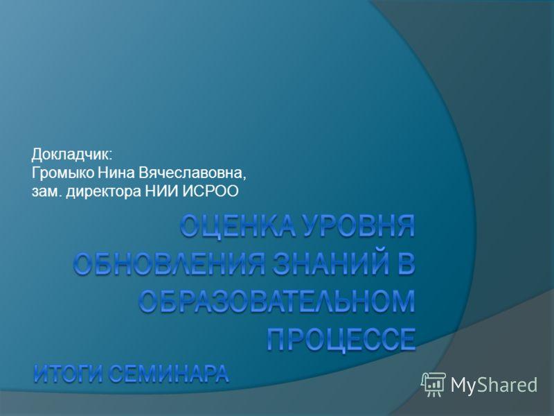 Докладчик: Громыко Нина Вячеславовна, зам. директора НИИ ИСРОО