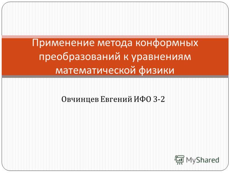 Овчинцев Евгений ИФО 3-2 Применение метода конформных преобразований к уравнениям математической физики