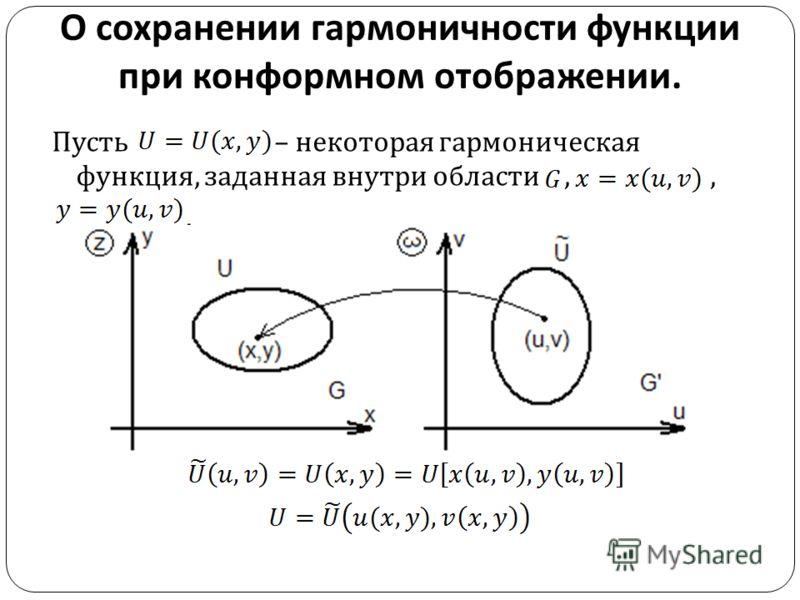 О сохранении гармоничности функции при конформном отображении. Пусть – некоторая гармоническая функция, заданная внутри области,,.