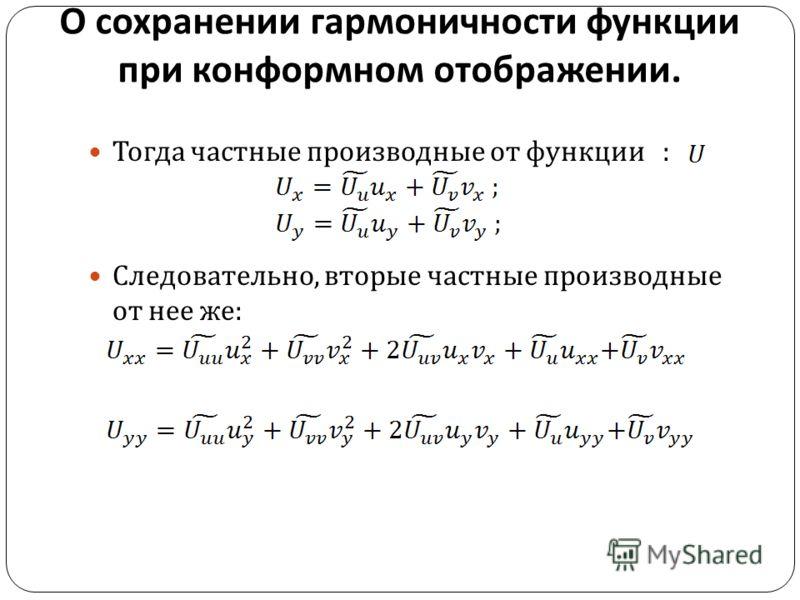 О сохранении гармоничности функции при конформном отображении. Тогда частные производные от функции : Следовательно, вторые частные производные от нее же :