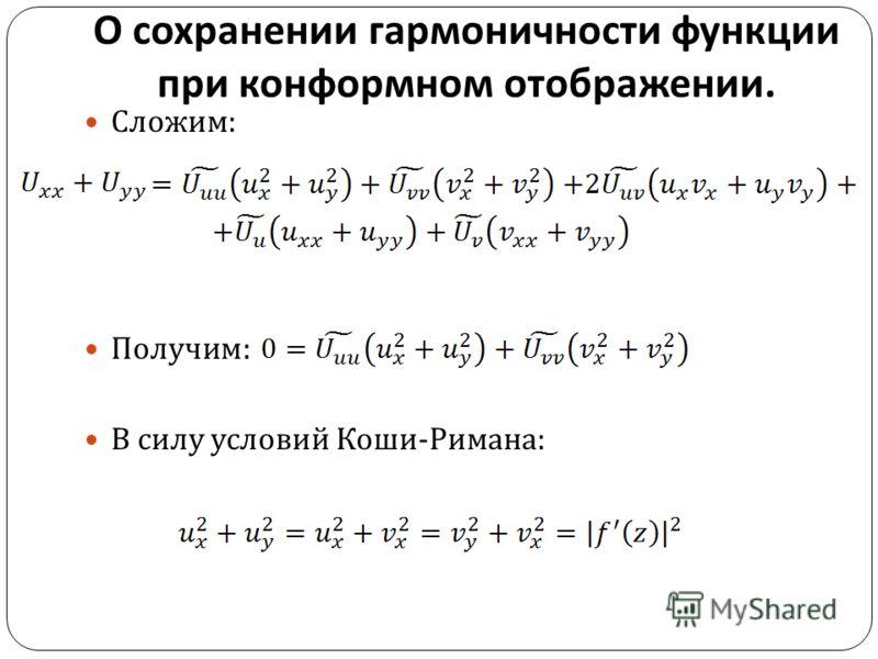 О сохранении гармоничности функции при конформном отображении. Сложим : Получим : В силу условий Коши - Римана :