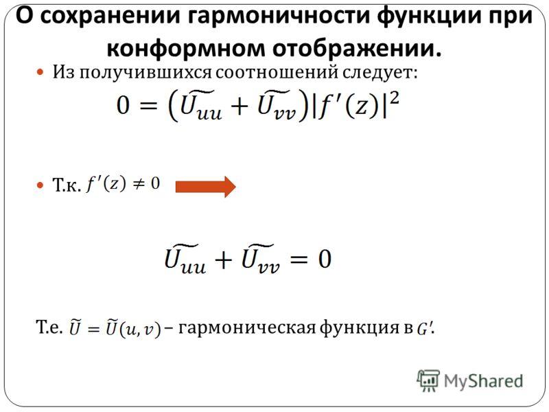 О сохранении гармоничности функции при конформном отображении. Из получившихся соотношений следует : Т. к. Т. е. – гармоническая функция в.