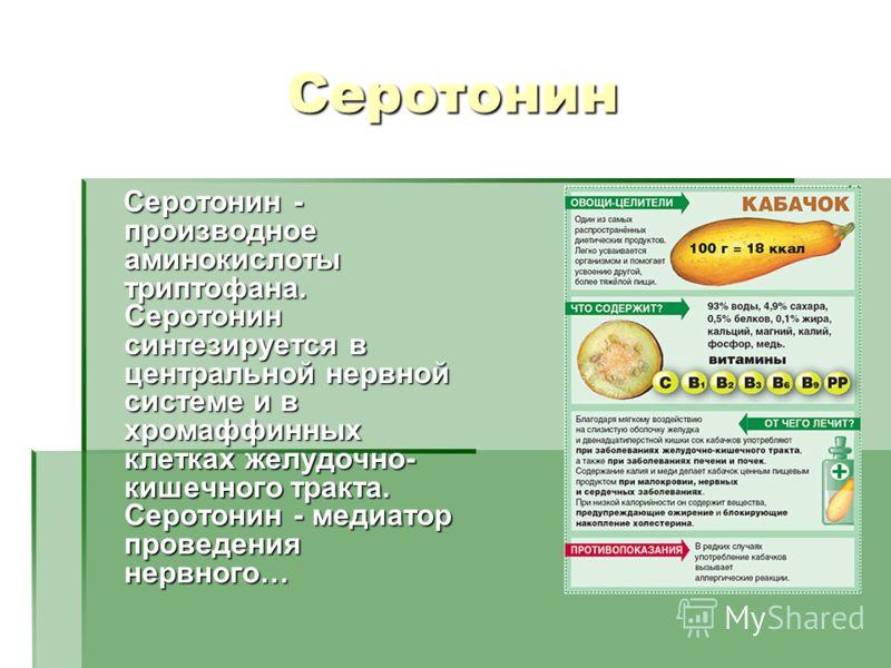Серотонин Серотонин - производное аминокислоты триптофана. Серотонин синтезируется в центральной нервной системе и в хромаффинных клетках желудочно- кишечного тракта. Серотонин - медиатор проведения нервного… Серотонин - производное аминокислоты трип
