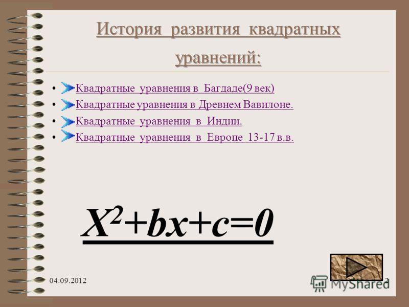 04.09.20122 Квадратные уравнения в Багдаде(9 век) Квадратные уравнения в Древнем Вавилоне. Квадратные уравнения в Индии. Квадратные уравнения в Европе 13-17 в.в. X 2 +bx+c=0