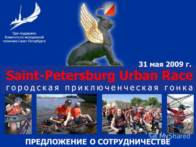 31 мая 2009 г. ПРЕДЛОЖЕНИЕ О СОТРУДНИЧЕСТВЕ При поддержке Комитета по молодежной политике Санкт-Петербурга