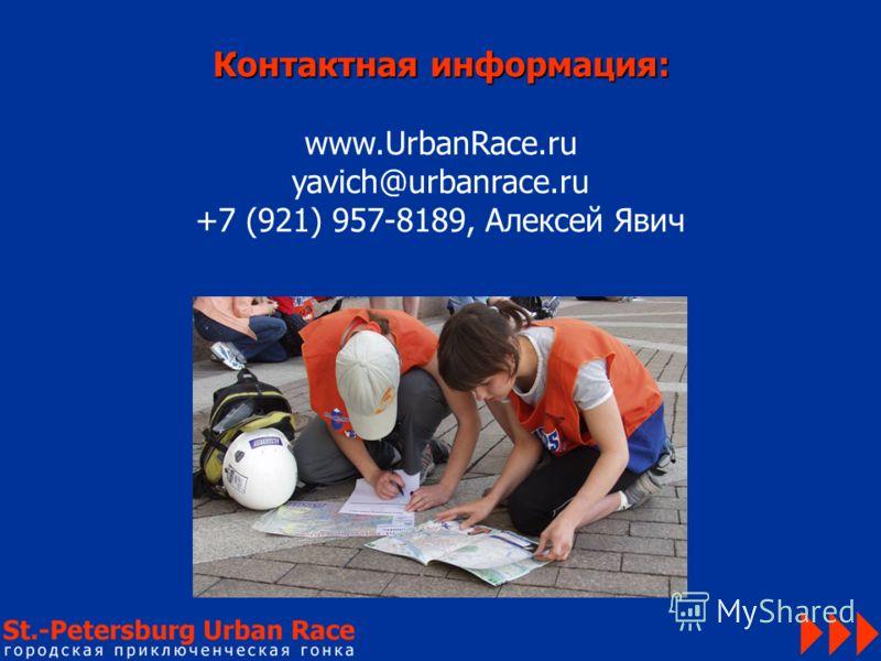 Контактная информация: www.UrbanRace.ru yavich@urbanrace.ru +7 (921) 957-8189, Алексей Явич