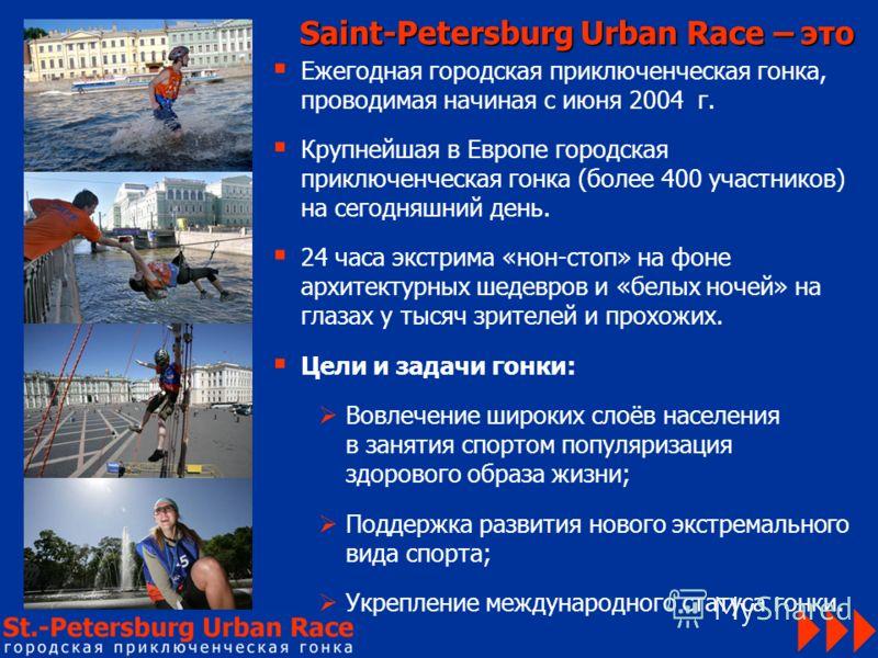 Ежегодная городская приключенческая гонка, проводимая начиная с июня 2004 г. Крупнейшая в Европе городская приключенческая гонка (более 400 участников) на сегодняшний день. 24 часа экстрима «нон-стоп» на фоне архитектурных шедевров и «белых ночей» на