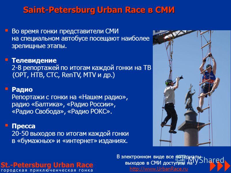 Saint-Petersburg Urban Race в СМИ В электронном виде все материалы выходов в СМИ доступны на http://www.UrbanRace.ru Во время гонки представители СМИ на специальном автобусе посещают наиболее зрелищные этапы. Телевидение 2-8 репортажей по итогам кажд