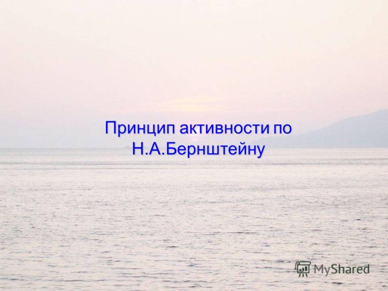 Принцип активности по Н.А.Бернштейну