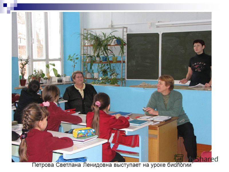 Петрова Светлана Ленидовна выступает на уроке биологии