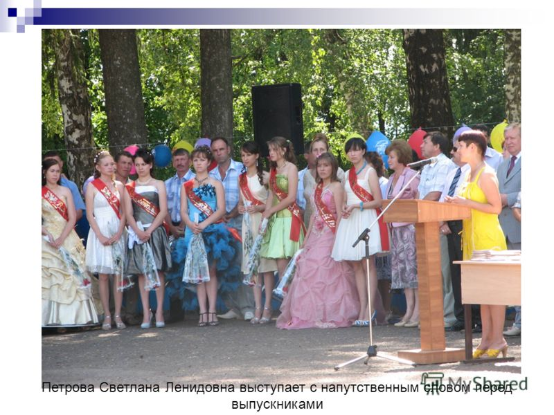 Петрова Светлана Ленидовна выступает с напутственным словом перед выпускниками