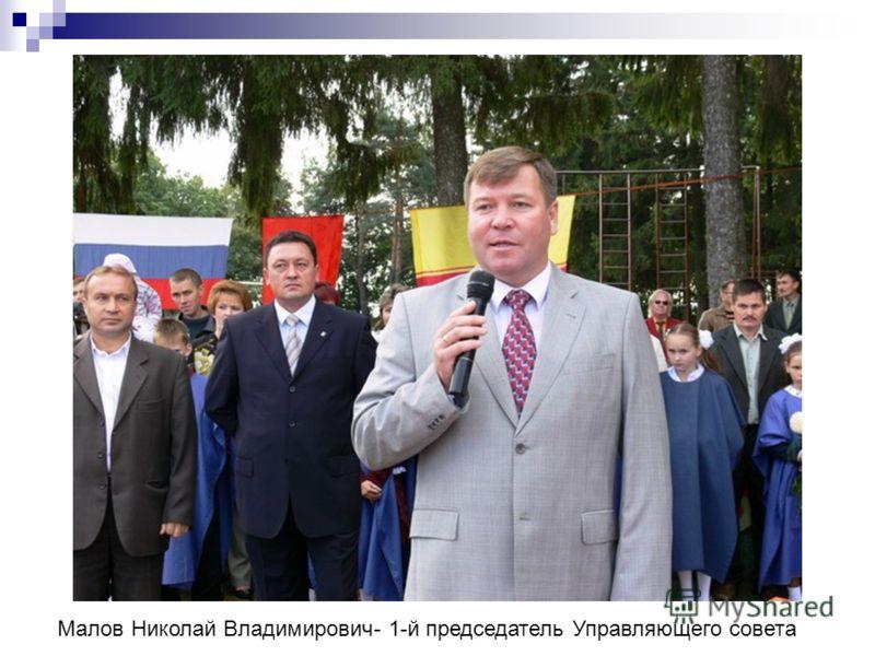 Малов Николай Владимирович- 1-й председатель Управляющего совета
