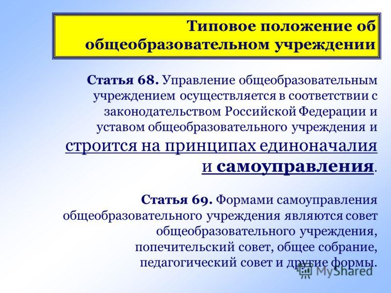 Типовое положение об общеобразовательном учреждении Статья 68. Управление общеобразовательным учреждением осуществляется в соответствии с законодательством Российской Федерации и уставом общеобразовательного учреждения и строится на принципах единона