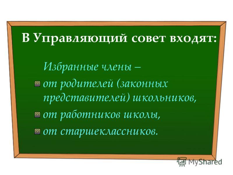 В Управляющий совет входят: директор школы (по должности), представитель учредителя.
