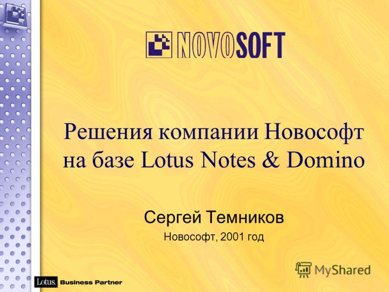 Решения компании Новософт на базе Lotus Notes & Domino Сергей Темников Новософт, 2001 год