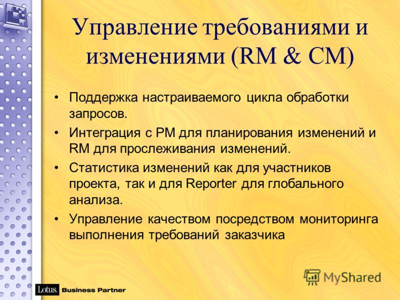 Управление требованиями и изменениями (RM & СM) Поддержка настраиваемого цикла обработки запросов. Интеграция с PM для планирования изменений и RM для прослеживания изменений. Cтатистика изменений как для участников проекта, так и для Reporter для гл
