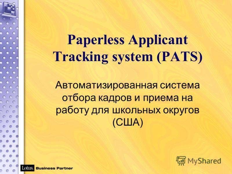Paperless Applicant Tracking system (PATS) Автоматизированная система отбора кадров и приема на работу для школьных округов (США)