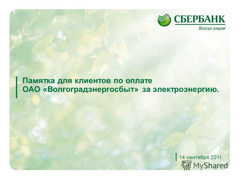 1 Памятка для клиентов по оплате ОАО «Волгоградэнергосбыт» за электроэнергию. 14 сентября 2011
