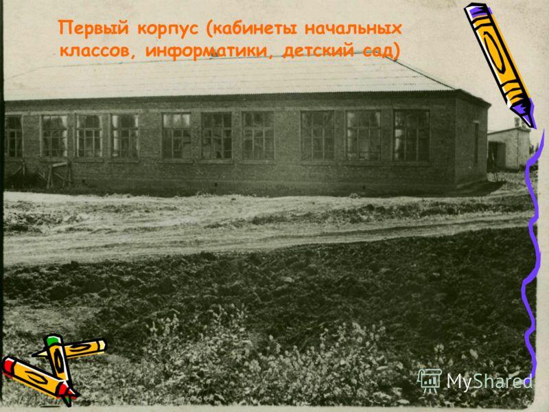 Первый корпус (кабинеты начальных классов, информатики, детский сад)