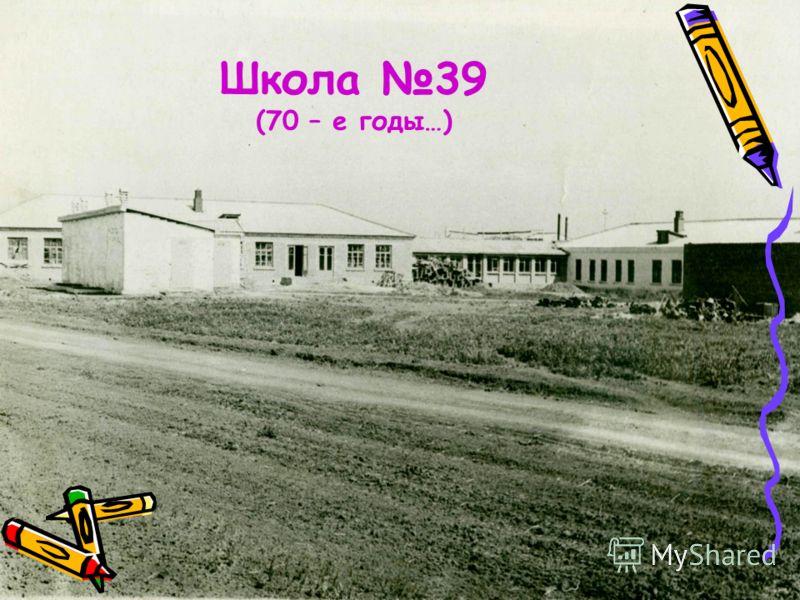 Школа 39 (70 – е годы…)