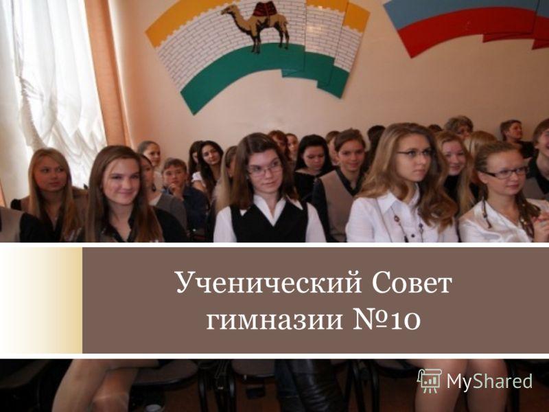 Ученический Совет гимназии 10
