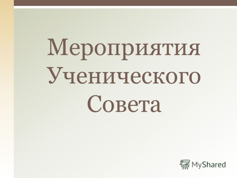 Мероприятия Ученического Совета