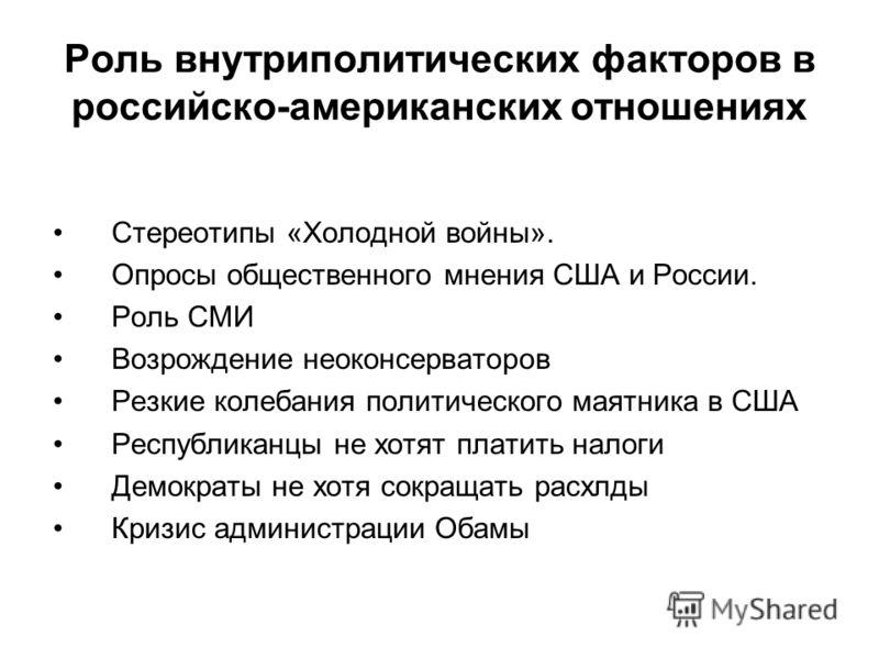 Роль внутриполитических факторов в российско-американских отношениях Стереотипы «Холодной войны». Опросы общественного мнения США и России. Роль СМИ Возрождение неоконсерваторов Резкие колебания политического маятника в США Республиканцы не хотят пла