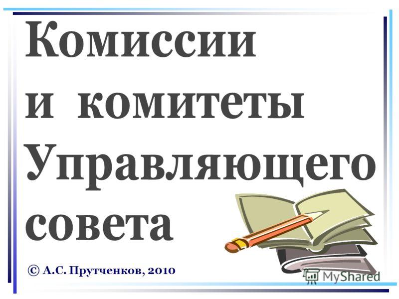 © А.С. Прутченков, 2010