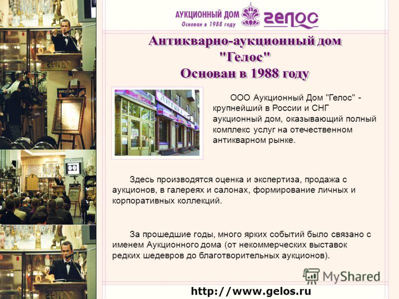 http://www.gelos.ru За прошедшие годы, много ярких событий было связано с именем Аукционного дома (от некоммерческих выставок редких шедевров до благотворительных аукционов). ООО Аукционный Дом