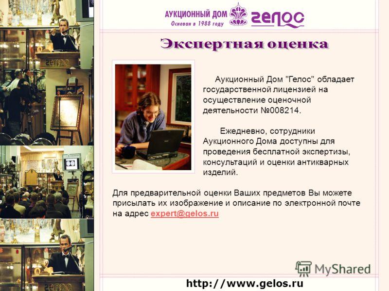 http://www.gelos.ru Аукционный Дом