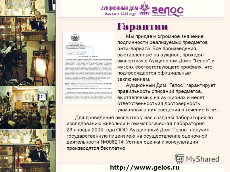 http://www.gelos.ru Мы придаем огромное значение подлинности реализуемых предметов антиквариата. Все произведения, выставленные на аукцион, проходят экспертизу в Аукционном Доме