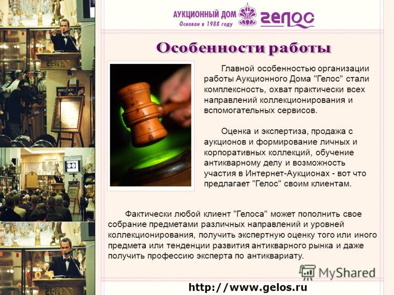 http://www.gelos.ru Главной особенностью организации работы Аукционного Дома