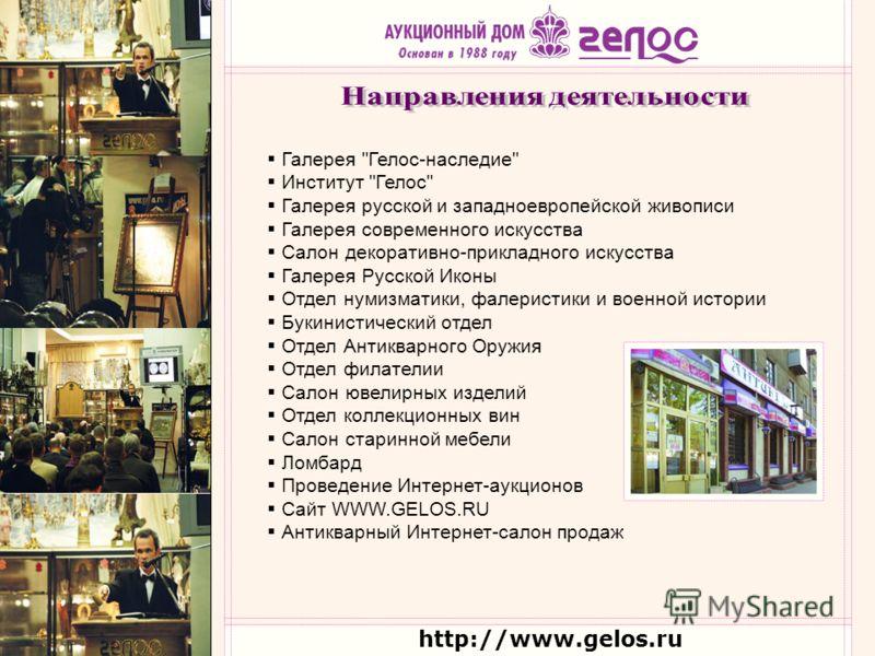 http://www.gelos.ru Галерея