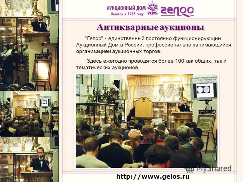 http://www.gelos.ru