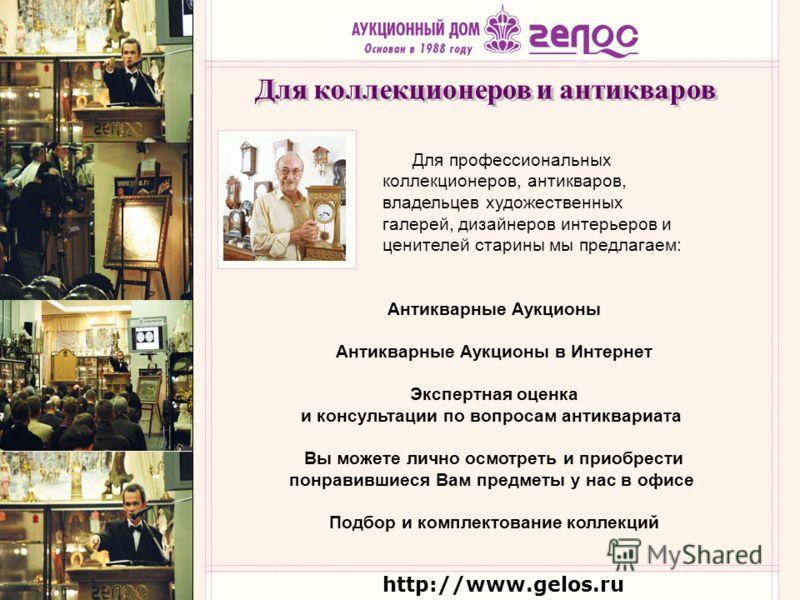 http://www.gelos.ru Для профессиональных коллекционеров, антикваров, владельцев художественных галерей, дизайнеров интерьеров и ценителей старины мы предлагаем: Антикварные Аукционы Антикварные Аукционы в Интернет Экспертная оценка и консультации по