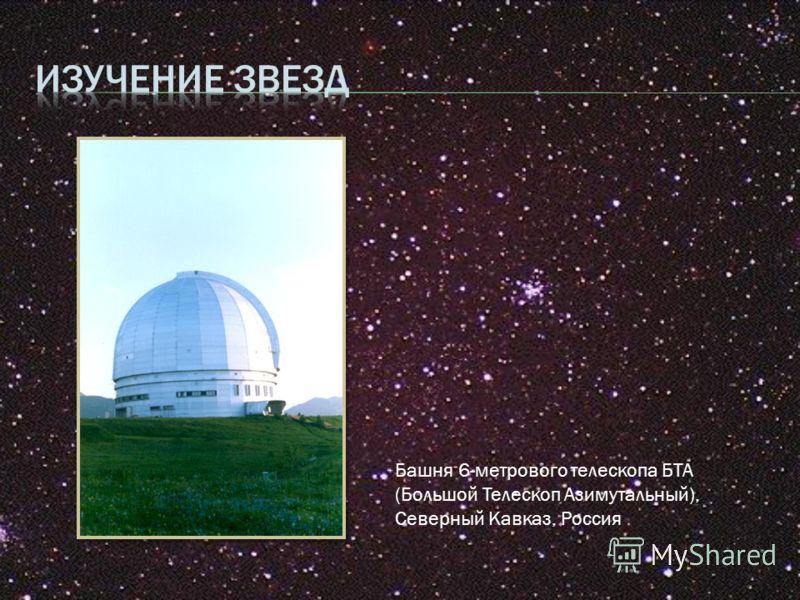 Башня 6-метрового телескопа БТА (Большой Телескоп Азимутальный), Северный Кавказ, Россия