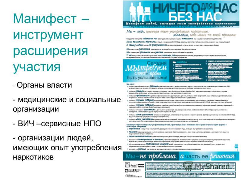 Манифест – инструмент расширения участия - Органы власти - медицинские и социальные организации - ВИЧ –сервисные НПО - организации людей, имеющих опыт употребления наркотиков