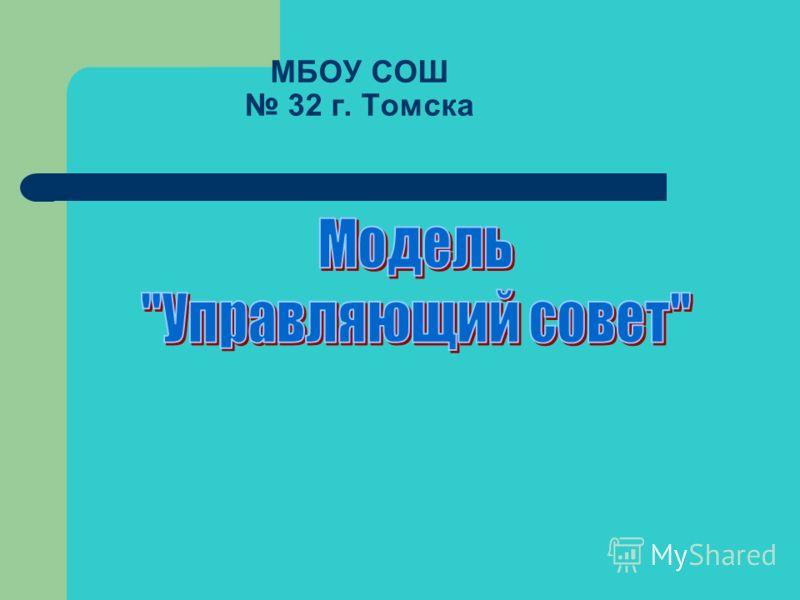 МБОУ СОШ 32 г. Томска