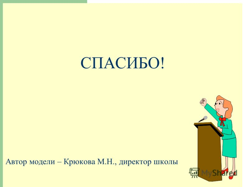 СПАСИБО! Автор модели – Крюкова М.Н., директор школы
