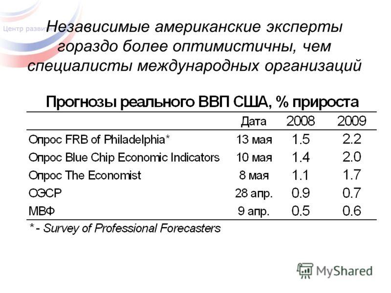 Независимые американские эксперты гораздо более оптимистичны, чем специалисты международных организаций