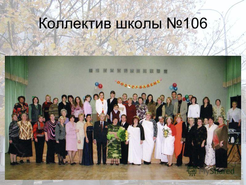 Коллектив школы 106