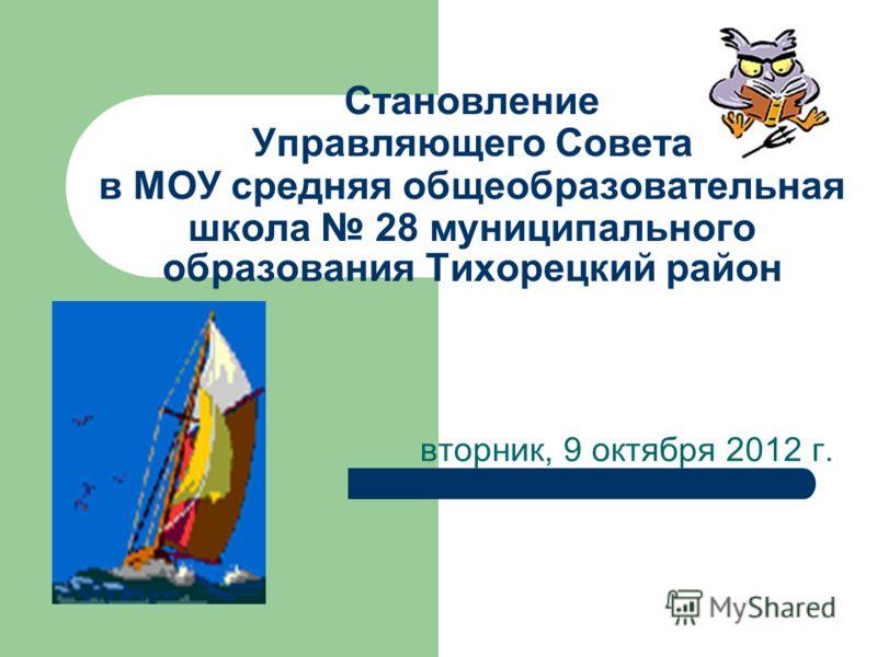 Становление Управляющего Совета в МОУ средняя общеобразовательная школа 28 муниципального образования Тихорецкий район четверг, 9 августа 2012 г.