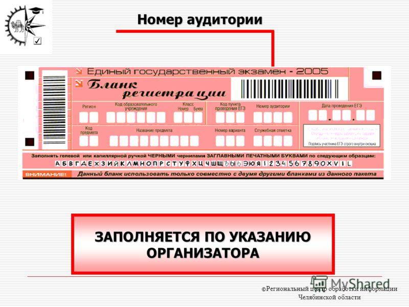 0 8 0 6 0 5 7 47 47 47 4 Номер аудитории 0 0 2 3 0 20 0 2 3 0 20 0 2 3 0 20 0 2 3 0 2 1 1 A1 1 A1 1 A1 1 A 0 3 70 3 70 3 70 3 7 ЗАПОЛНЯЕТСЯ ПО УКАЗАНИЮ ОРГАНИЗАТОРА 1 © Региональный центр обработки информации Челябинской области