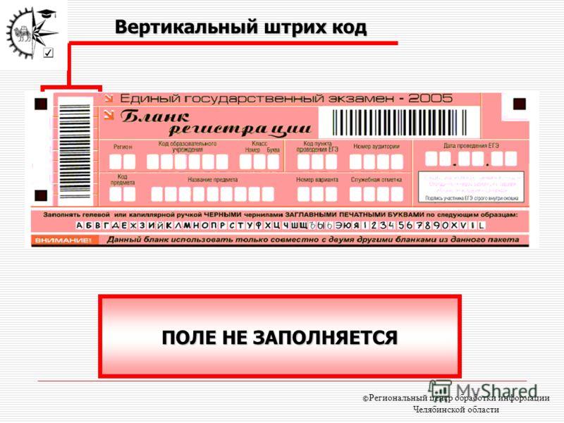 Вертикальный штрих код ПОЛЕ НЕ ЗАПОЛНЯЕТСЯ © Региональный центр обработки информации Челябинской области