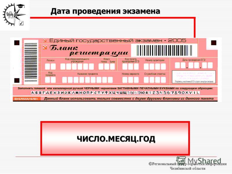 Дата проведения экзамена ЧИСЛО.МЕСЯЦ.ГОД 0 8 0 6 06 © Региональный центр обработки информации Челябинской области