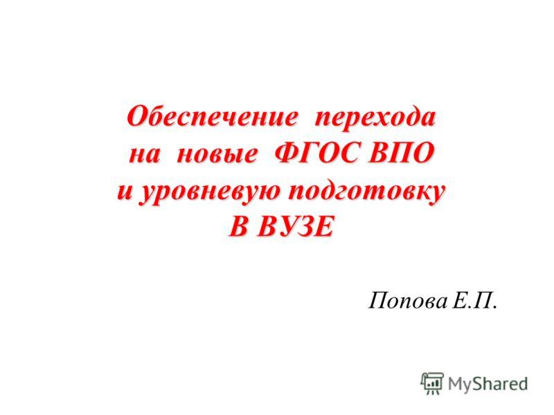 Обеспечение перехода на новые ФГОС ВПО и уровневую подготовку В ВУЗЕ Попова Е.П.