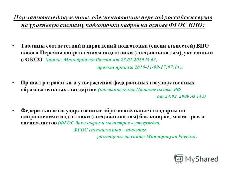 Нормативные документы, обеспечивающие переход российских вузов на уровневую систему подготовки кадров на основе ФГОС ВПО: Таблицы соответствий направлений подготовки (специальностей) ВПО нового Перечня направлениям подготовки (специальностям), указан