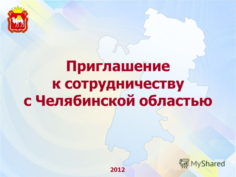 Приглашение к сотрудничеству с Челябинской областью 2012